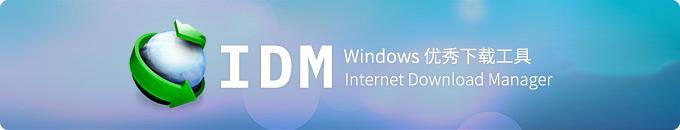 最佳的下载利器-好用优秀的 Windows 多线程加速下载软件