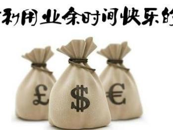 网上挣钱方法有哪些,推荐几个靠谱网站!
