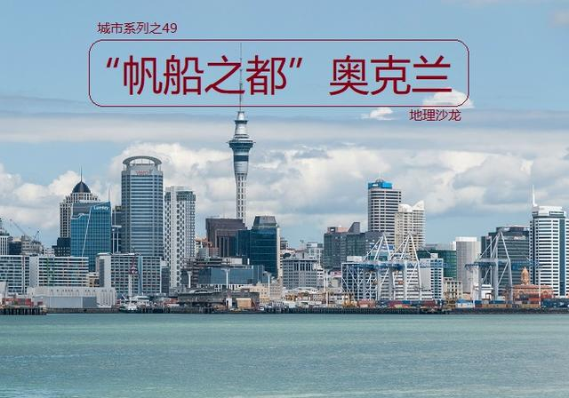 奥克兰是哪个国家的?新西兰最大城市